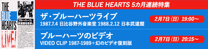 THE BLUE HEARTS 5ヵ月連続特集